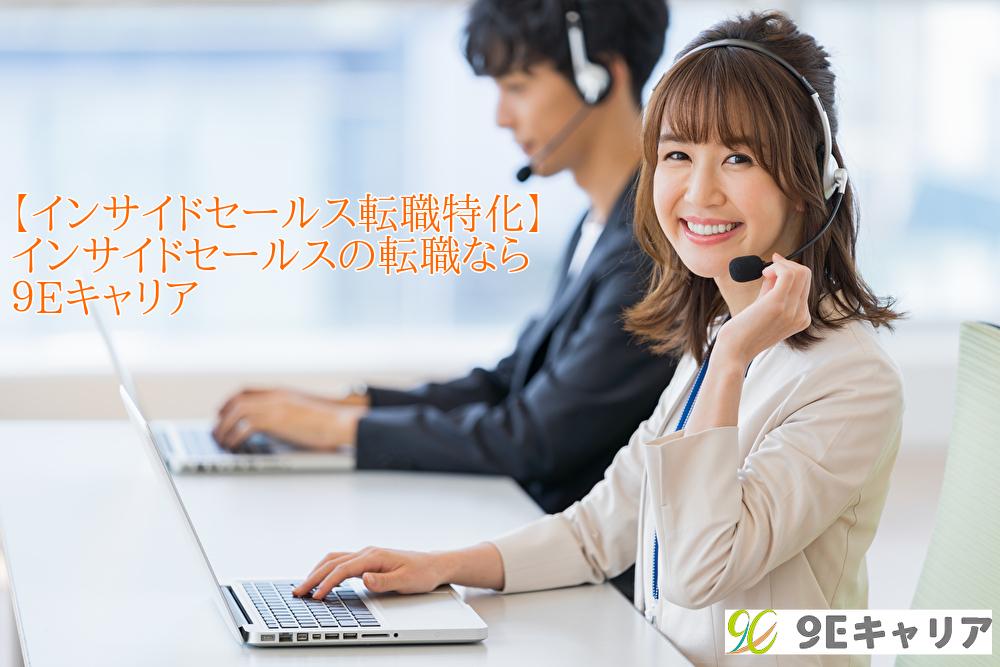 インサイドセールス職に特化した転職支援サービス