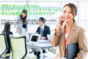 カスタマーサクセス・インサイドセールス特化の転職エージェント9Eキャリア