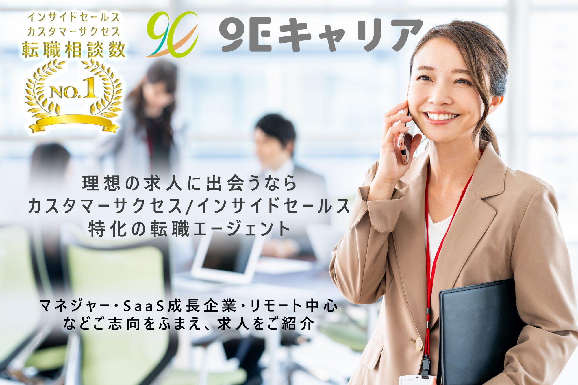 カスタマーサクセス・インサイドセールス職に特化した転職支援サービス